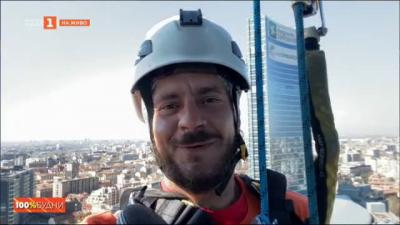 Димитър Харизанов - човекът паяк на Милано