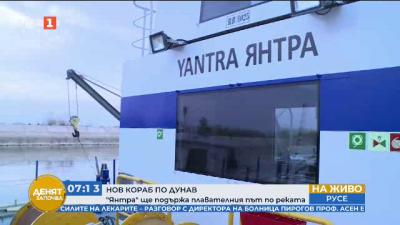 Нов кораб по Дунав. Янтра ще поддържа плавателния път по реката