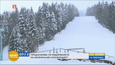 Високата лавинната опасност може отново да попречи на издирването на сноубордиста в Рила
