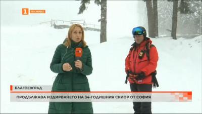 Продължава издирването на 34-годишния сноубордист от София