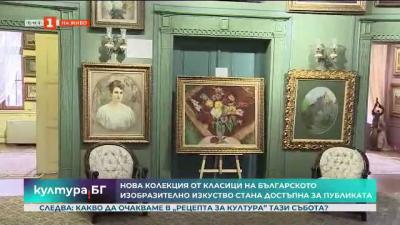 Нова колекция от класици на българското изобразително изкуство достъпна за публиката в Пловдив