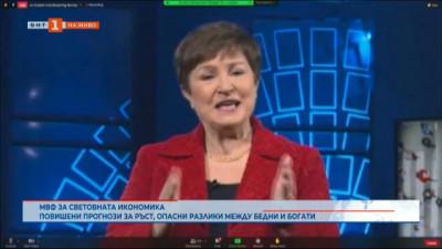 МВФ за световната икономика - коментар на Кристалина Георгиева