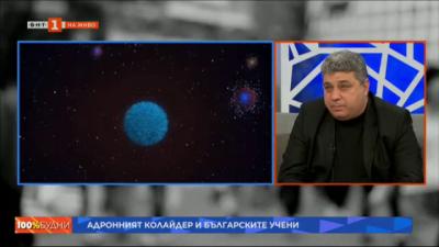 Адронният колайдер и българските учени