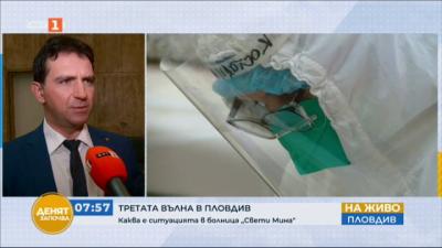 """Каква е ситуацията в Общинската болница """"Свети Мина"""" в Пловдив?"""
