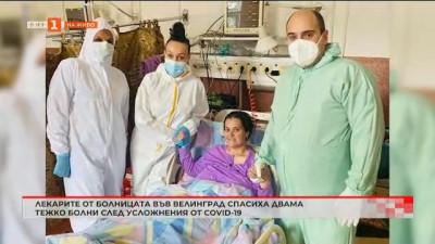 Лекарите от болницата във Велинград спасиха двама тежко болни от Ковид 19