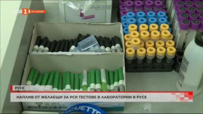 Наплив от желаещи за РСR тестове в лаборатории в Русе