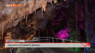 Красотата на пещера Венеца край село Гара Орешец