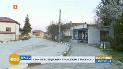 Три села в Русенско останаха без обществен транспорт