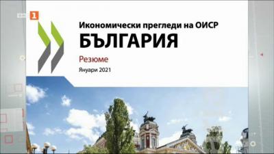 ОИСР представи новия икономически преглед за България