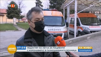 Не достигат COVID леглата в болницата в Пазарджик