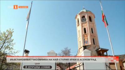 Възстановяват часовника, монтиран на камбанарията в най-стария храм на Асеновград