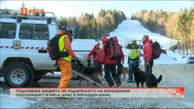 Подновиха акцията по издирването на изчезналия сноубордист в Рила