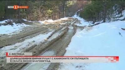 Дърводобивни фирми рушат с камионите си пътищата в селата около Благоевград
