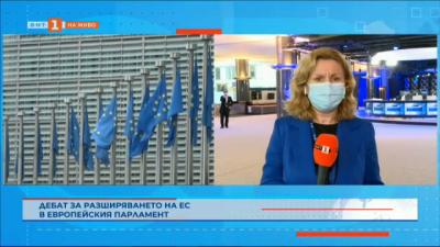 Дебат за разширяването на ЕС в Европейския парламент