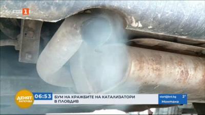 Бум на кражбите на катализатори в Пловдив