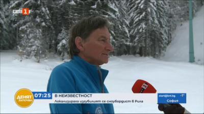 Локализирано е вероятното местоположение на изчезналия в Рила сноубордист