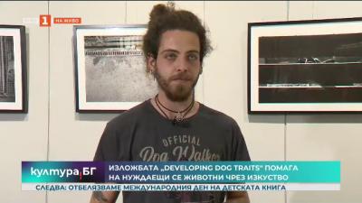 """Изложбата """"DEVELOPING DOG TRAITS"""" показва живота на кучетата през техните очи"""