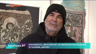 """Изложба """"Фрагменти"""" на Вихрони Попнеделев"""