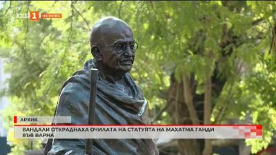 Откраднаха очилата от паметник на Махатма Ганди във Варна