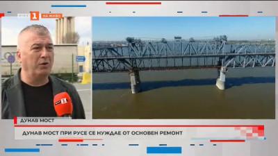 Дунав мост при Русе се нуждае от основен ремонт