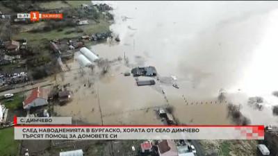 След наводненията в Бургаско хората от село Димчево търсят помощ за домовете си