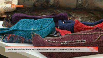 Русенка претворява усещането си за красота в плетени чанти