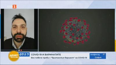 Доц. Иван Иванов: В България няма африкански и френски варианти на COVID-19