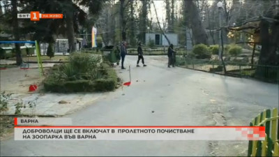 Доброволци се включват в пролетното почистване на зоопарка във Варна