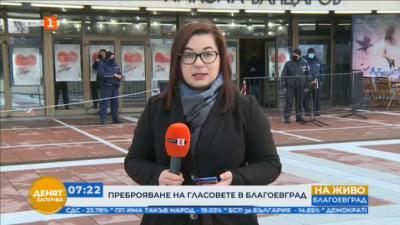 Ситуацията в Благоевград е спокойна