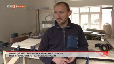 Дърводелец превръща рушаща се сграда в център по изкуства в село Смилян