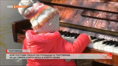 Кой постави пиано на площада в Търговище?
