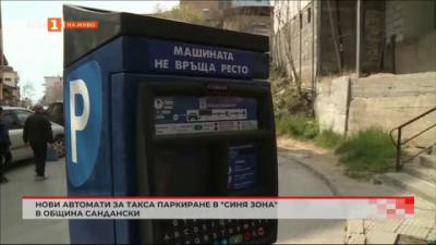 Нови автомати за такса паркиране в синя зона в община Сандански