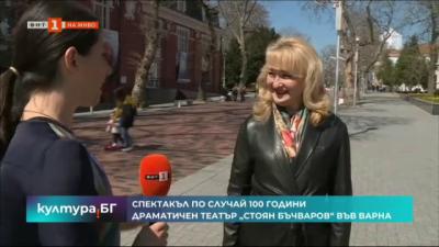 Драматичен театър Стоян Бъчваров във Варна празнува 100 години