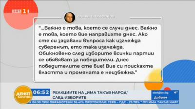 Слави Трифонов: Вие си поискахте властта и промяната е неизбежна