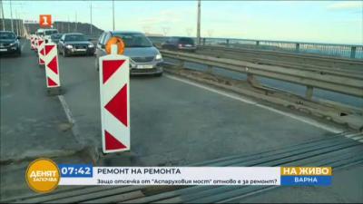 Защо отсечката от Аспаруховия мост отново е за ремонт?
