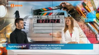 Образователен конкурс - обучение Работилница за репортери
