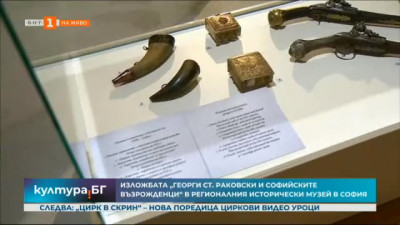Изложба Георги Ст. Раковски и софийските възрожденци в регионалния исторически музей в София