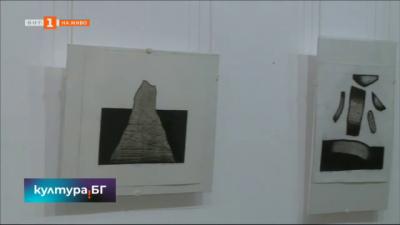 Самостоятелна изложба графика на Иван Нинов в Русе