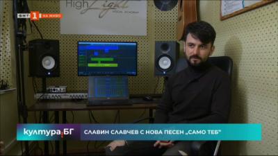 Славин Славчев с нова песен Само теб