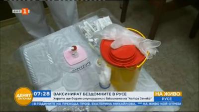Ваксинират бездомните в Русе с ваксината на Астра Зенека