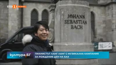 Пианисът Ланг Ланг с музикална кампания за рождения ден на Бах