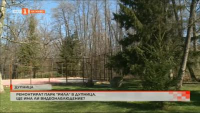 Ремонтират парк Рила в Дупница - ще има ли видеонаблюдение?