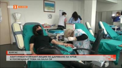 Абитуриенти в Бургас правят акция по даряване на кръв и посвещават това на бала си