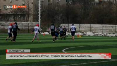 Как се играе американски футбол? Открита тренировка в Благоевград