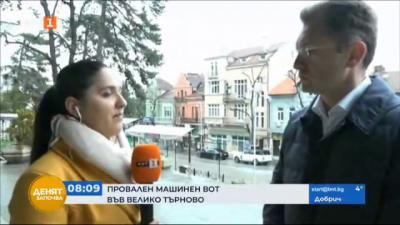 Адв. Калоян Янков от Демократична България  за проваления машинен вот във Велико Търново