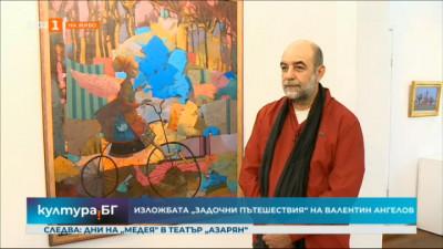В галерия Ракурси се открива изложбата Задочни пътешествия на Валентин Ангелов
