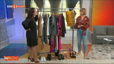 Как да оптимизираме сезонно гардероба си?