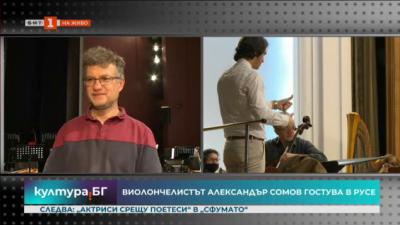 Виолончелистът Александър Сомов гостува в Русе