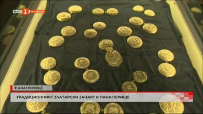 Традиционният златарски занаят в Панагюрище