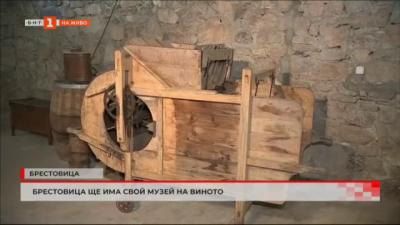 Брестовица ще има свой музей на виното